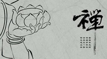 禅与一般文化