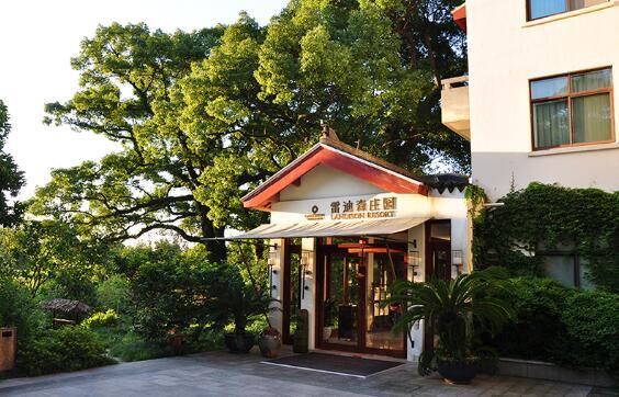 中国首家禅文化主题精品度假酒店 - 普陀山雷迪森庄园 禅居 第1张