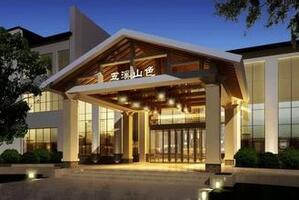 九华山五溪山色大酒店