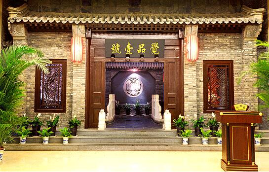北京觉品酒店 禅居 第1张