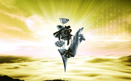 六祖遗偈:寂寂断见闻,荡荡心无著 六祖慧能大师 禅学 智慧 慧根 佛禅 禅韵  第1张